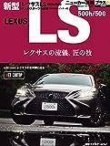 ニューカー速報プラス 第56弾 レクサス 新型LS 500h/500 (CARTOPMOOK)