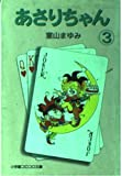 Asari-chan (3) (Shogakukan Colo Novel) (1996) ISBN: 4091940935 [Japanese Import]