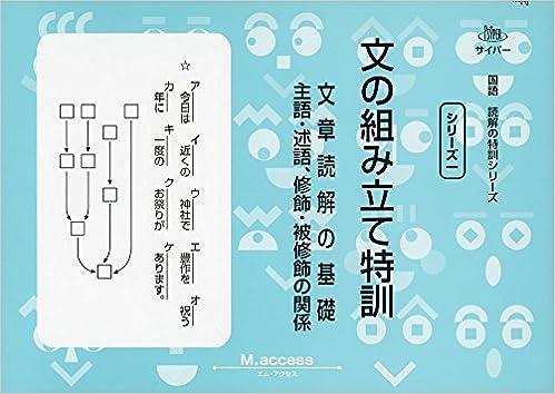 文の組み立て特訓文章読解の基礎 サイパー国語読解の特訓