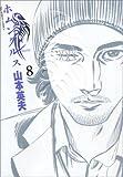 ホムンクルス 8 (BIG SPIRITS COMICS)