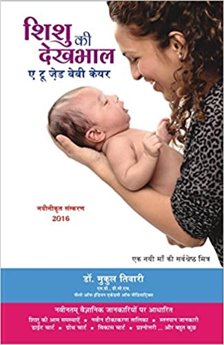 care hindi baby books free in