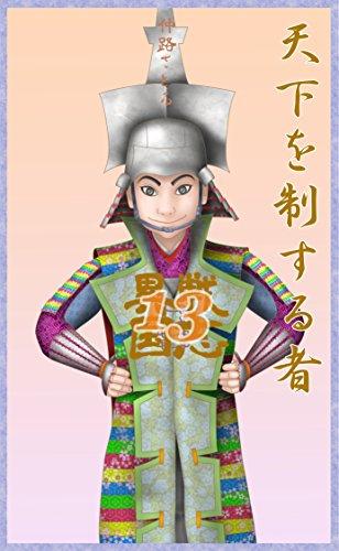 isengokusi13: tenkawo seisurumono (Japanese Edition)