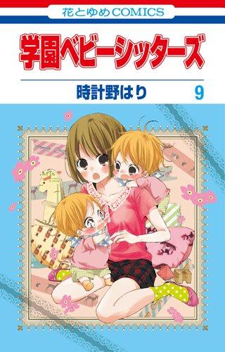 学園ベビーシッターズ 9 (花とゆめCOMICS)