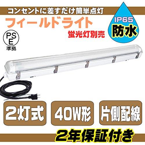 LED 防水 照明器具 フィールドライト 40W型 2灯式 蛍光灯なし 工事不要 3mプラグ付 B075CWX781 13800