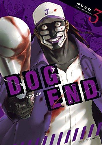 DOG END 3 (裏少年サンデーコミックス)