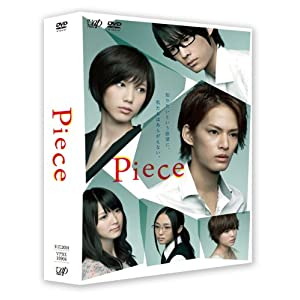 『Piece DVD-BOX 豪華版』