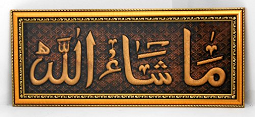 Islamic Muslim Frame Ma Sha Allah/With Glass/Brown & Gold color/Home Decorative by Unknown