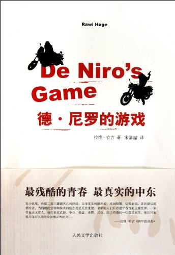 De Niro's Game (Chinese Edition)