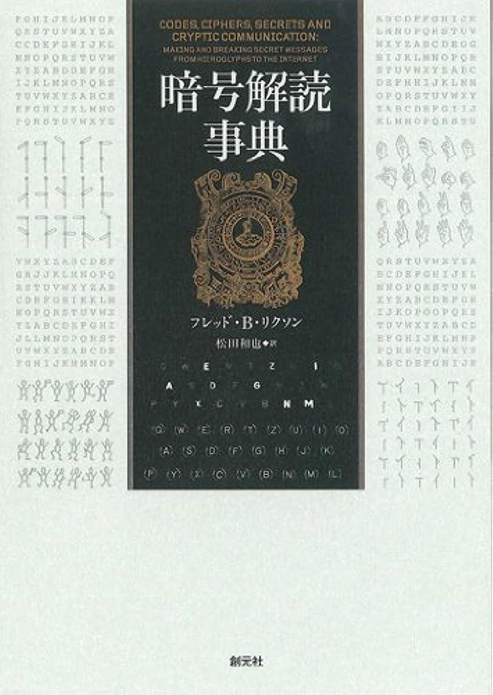 偽物寸前上陸日本国勢図会〈2018/19〉―日本がわかるデータブック