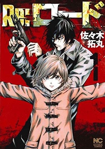 Re:ロード ( 1) (ニチブンコミックス)