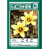 5 books pack JL-8 10 + mass character reader into Showa note japonica learning book B5 size language (japan import) by Showa Note