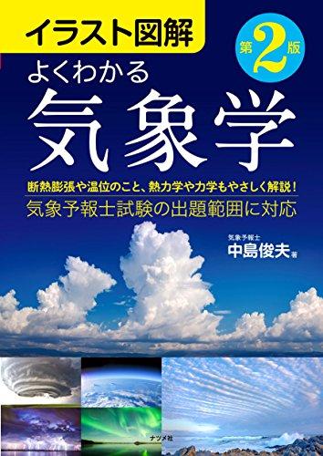 イラスト図解 よくわかる気象学 第2版 / 中島俊夫