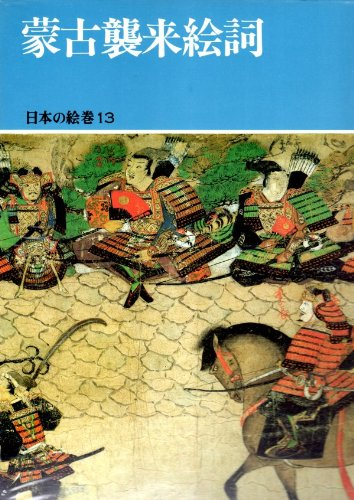 picture-scroll-of-japan-full-invasion-ekotoba-and-mengniu-1988-isbn-4124026633-japanese-import