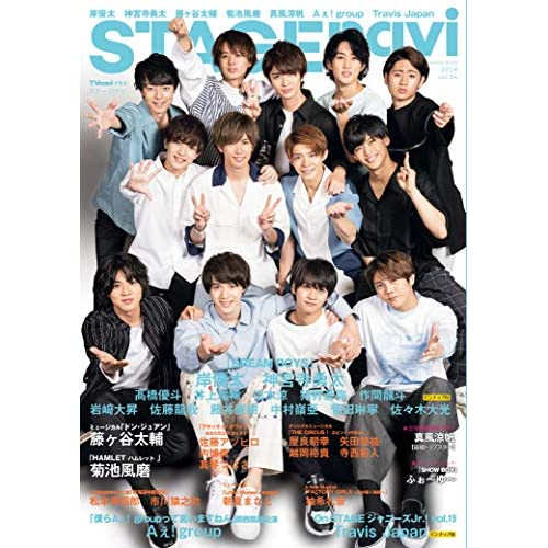 STAGE navi Vol.34 表紙画像