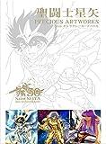 聖闘士星矢 30周年展 ギャラクシーカードバトル Artworks 画集