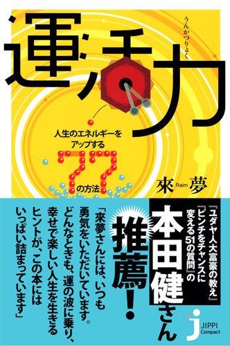 運活力 人生のエネルギーをアップする77の方法 (じっぴコンパクト新書)