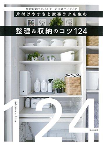 整理&収納のコツ124 片づけやすさと家事ラクを生む