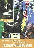 日光四十八滝を歩く―秘瀑をかける峡谷巡歴