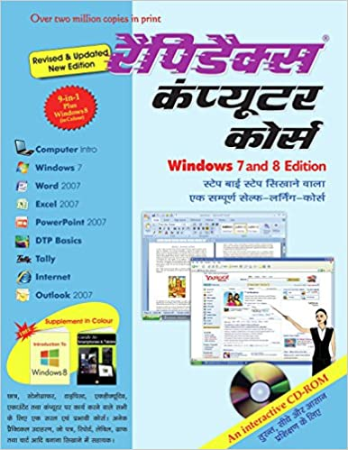 Buy Rapidex Computer Course Book Online at Low Prices in India