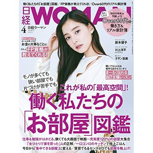 日経ウーマン 2021年 4月号 表紙画像