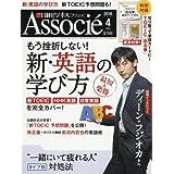 日経ビジネスアソシエ 2016年 4月号
