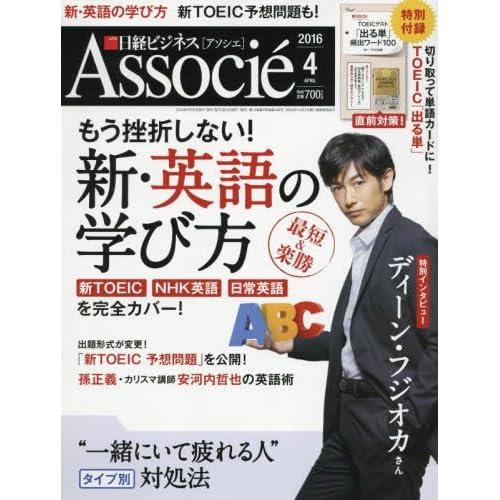 日経ビジネスアソシエ 2016年 4月号 表紙画像