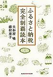 ふるさと納税 完全制覇読本 (知恵の森文庫)