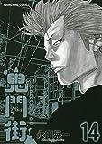 鬼門街 14 (14巻) (ヤングキングコミックス)