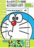 TVアニメDVDシリーズ いつでもドラえもん!! 2 (2) (小学館DVD (2))