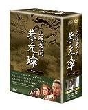 [DVD]-大明帝国- 朱元璋 DVD-BOX III