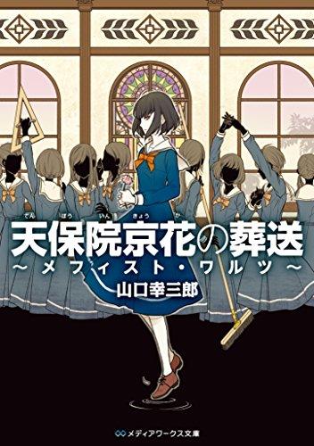 天保院京花の葬送 ~メフィスト・ワルツ~ (メディアワークス文庫)