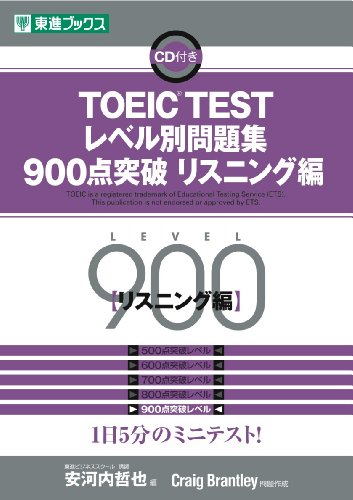 900 point breakthrough listening hen TOEIC TEST level different matter Collection (level different matter Collection series) (2011) ISBN: 4890855254 [Japanese Import]