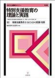 特別支援教育の理論と実践[第3版]―III 特別支援教育士〔S.E.N.S〕の役割・実習 (S.E.N.S養成セミナー)