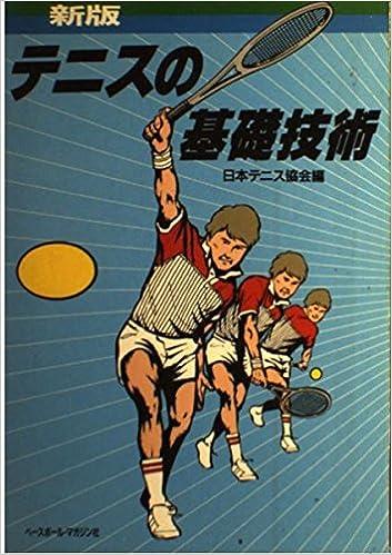 協会 日本 テニス