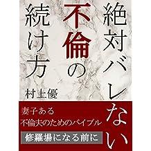 ZETTAIBARENAIHURINNOTUDUKEKATA (Japanese Edition)