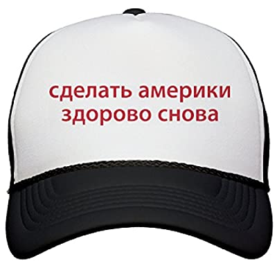 Russian Make America Great Hat: OTTO Poly-Foam Snapback Trucker Hat
