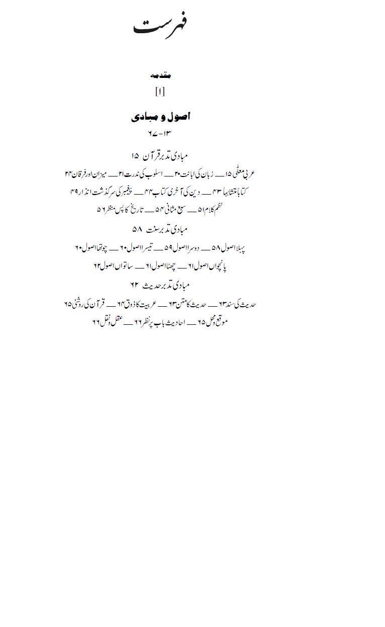 Javed Ahmad Ghamidi Book Meezan Pdf