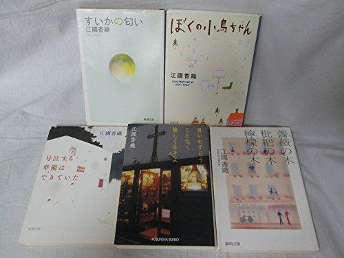 江國香織 文庫 5冊セット (文庫古書セット)