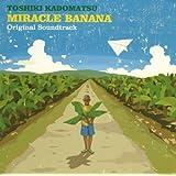 「ミラクルバナナ」オリジナル・サウンドトラック