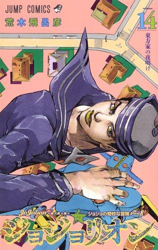 ジョジョリオン 14 (ジャンプコミックス)