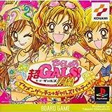 Super Gals! Hisashi Ran Special ~Ikemengecchu Gyaruzupa Tei~ [Japan Import]