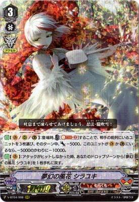 カードファイト!! ヴァンガード/V-BT04/008 夢幻の風花 シラユキ RRR