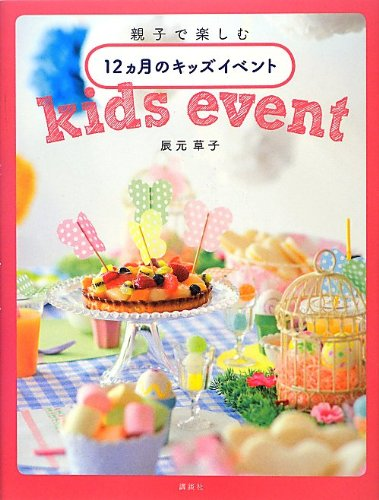 Read Online Kids events of 12 months to enjoy in parent and child (utility BOOK Kodansha) (2013) ISBN: 4062997827 [Japanese Import] pdf epub