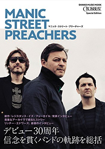 CROSSBEAT Special Edition マニック・ストリート・プリーチャーズ (シンコー・ミュージックMOOK)