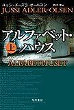 アルファベット・ハウス 上 (ハヤカワ・ミステリ文庫)