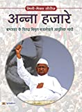Anna Hazare (Hindi Edition)