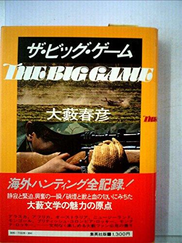 ザ・ビッグ・ゲーム (1979年)