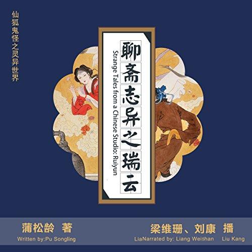 聊斋志异之瑞云 - 聊齋誌異之瑞雲 [Strange Tales from a Chinese Studio: Ruiyun] (Audio Drama)