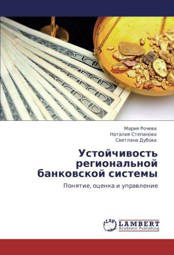 Download Устойчивость региональной банковской системы: Понятие, оценка и управление (Russian Edition) pdf