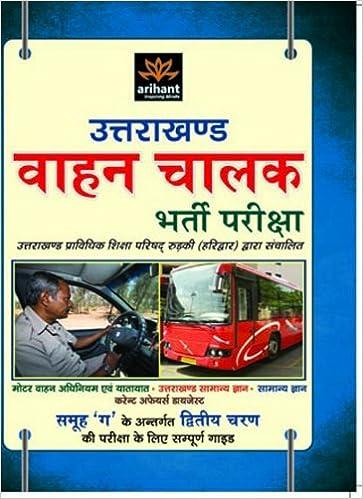 Buy Uttarakhand Vahan Chalak Bharti Pariksha Book Online at